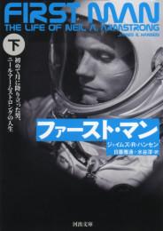 ファースト・マン 初めて月に降り立った男、ニール・アームストロングの人生 2 冊セット最新刊まで