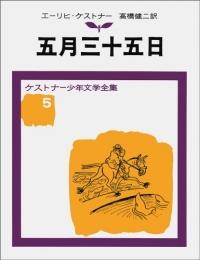 【児童書】五月三十五日 改版