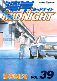 湾岸MIDNIGHT(39) 漫画