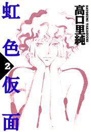 虹色仮面  2巻 漫画