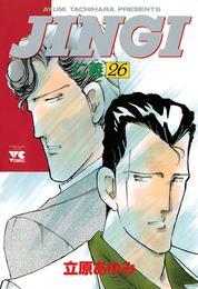 JINGI(仁義) 26 漫画