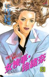 女検事・玲緒奈 8 漫画