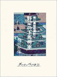 徳川幕閣盛衰記(上)―野望の下馬将軍 漫画