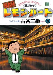 BARレモン・ハート 22巻 漫画