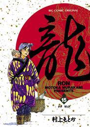 龍-RON-(ロン)(15) 漫画