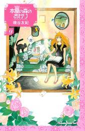 本屋の森のあかり(9) 漫画