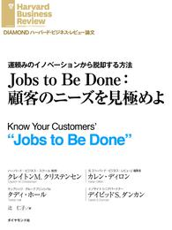 Jobs to Be Done:顧客のニーズを見極めよ 漫画