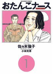 おたんこナース(1) 漫画