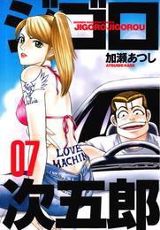 ジゴロ次五郎(7) 漫画