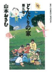 どんぐりの家(5) 漫画