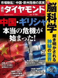 週刊ダイヤモンド 15年7月25日号 漫画