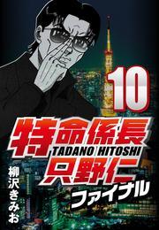 特命係長只野仁ファイナル 10 漫画