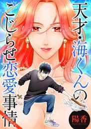 天才・海くんのこじらせ恋愛事情 分冊版 10 漫画