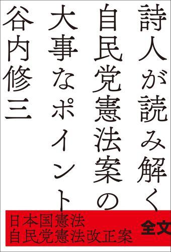 詩人が読み解く自民党憲法案の大事なポイント 日本国憲法/自民党憲法改正案 全文掲載 漫画