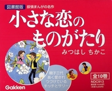 図書館版 小さな恋のものがたり (1-10巻 全巻)