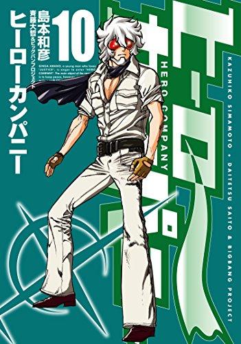ヒーローカンパニー (1-10巻 最新刊) 漫画