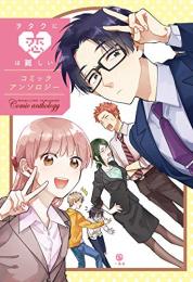 ヲタクに恋は難しい コミックアンソロジー (1巻 全巻)