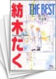 【中古】紡木たくTHE BEST読みきり作品集 (1-2巻) 漫画