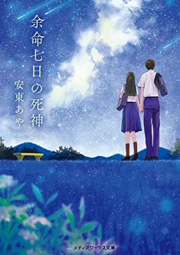 【ライトノベル】余命七日の死神 (全1冊)