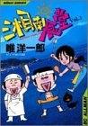 湘南食堂 漫画