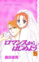 ロマンスからはじめよう 5 冊セット全巻 漫画