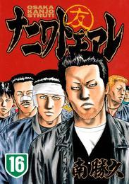 ナニワトモアレ(16) 漫画