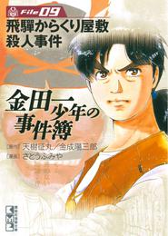 金田一少年の事件簿 File(9) 漫画