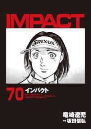 インパクト 70 漫画