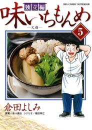 味いちもんめ 独立編(5) 漫画
