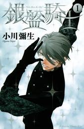 銀盤騎士(1) 漫画