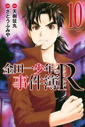 金田一少年の事件簿R(10) 漫画