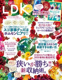 LDK (エル・ディー・ケー) 2017年11月号