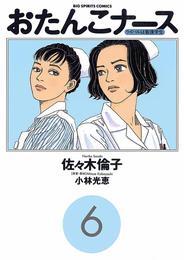 おたんこナース(6) 漫画