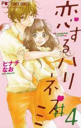 恋するハリネズミ(4) 漫画