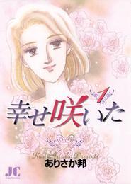 幸せ咲いた(1) 漫画