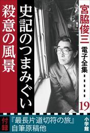 宮脇俊三 電子全集19 『史記のつまみぐい/殺意の風景』 漫画