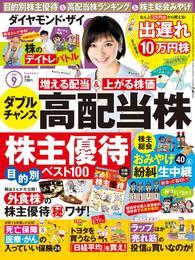 ダイヤモンドZAi 15年9月号 漫画