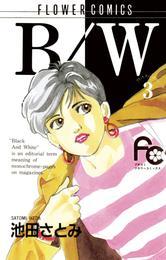 B/W(3) 漫画
