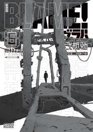 新装版 BLAME!(6) 漫画