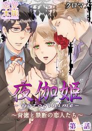 夜伽姫~背徳と禁断の恋人たち~ 1 漫画