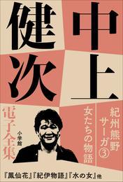 中上健次 電子全集5 『紀州熊野サーガ3 女たちの物語』 漫画