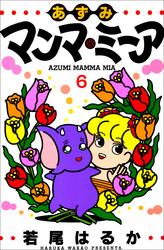 あずみマンマ・ミーア 6巻 漫画