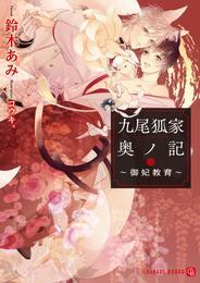 九尾狐家奥ノ記~御妃教育~ 漫画