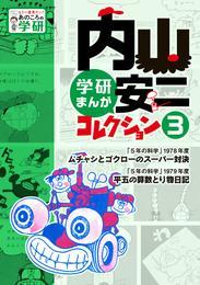 内山安二コレクション 3 冊セット 最新刊まで