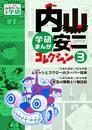 内山安二コレクション 3 冊セット 最新刊まで 漫画