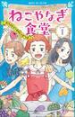 ねこやなぎ食堂 レシピ1 漫画