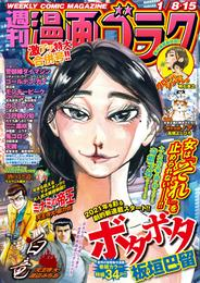 漫画ゴラク 2021年 1/8・15 合併号