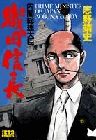 内閣総理大臣 織田信長(1-8巻 全巻) 漫画