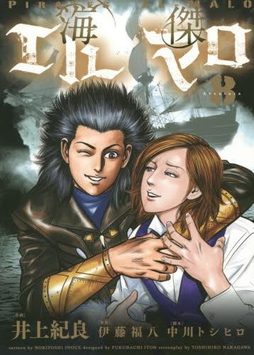 海傑エルマロ (1-8巻 全巻) 漫画