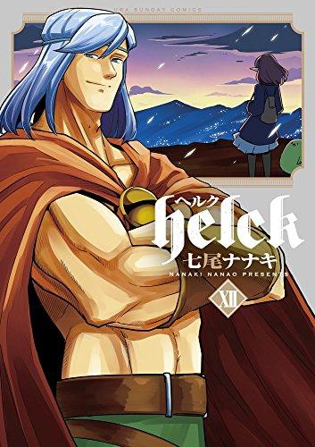 Helck (1-12巻 全巻) 漫画
